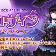 WishGame、『謀りの姫–TABAKARI NO HIME-』でハロウィン記念キャンペーン開催! 「時を越える冒険」限定衣装新登場