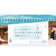 マピオン、ウォーキングアプリ『aruku&』で映画「恋は雨上がりのように」タイアップキャンペーンを実施