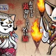 """コーエーテクモ、『のぶニャがの野望』で7体の描きおろし""""ねこ武将""""やイベントを追加したアップデート「あるいは裏切りという名の猫」を実施"""