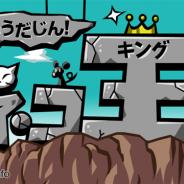 トムクリエイト、Android向けネズミ捕りアクションゲーム『いちもうだじん!ネコキング』配信開始