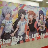 【イベント】「ガルパーティ!&スタリラ祭2019 in池袋」初日が開催! 『スタリラ』の展示を中心にレポート!