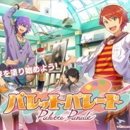 シリコンスタジオ、2018年夏配信予定の女性向け芸術家育成ゲーム『パレットパレード』の登場キャラクター4人のプロフィールを公開!