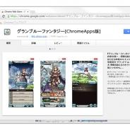 Cygames、『グランブルーファンタジー』のGoogle Chrome版を配信開始! スマホで遊んでいるデータがPCでも遊べるように