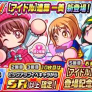 KONAMI、『実況パワフルサッカー』で「シュート![アイドル]遠藤 一美 新登場!ガチャ」を開始!