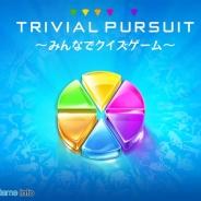 ゲームロフト、スマホ・タブレット向け脳トレクイズゲーム『TRIVIAL PURSUIT ~みんなでクイズゲーム~』を配信開始
