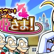 コロプラ、執事つみ上げゲーム『お渡りください!お姫さま!』のAndroidアプリ版をリリース