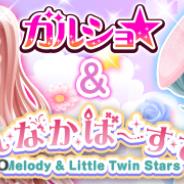enish、『ガルショ☆』で「マイメロディ」と「キキ&ララ」とのコラボキャンペーンを開始 コラボガチャで限定アイテムをGET!