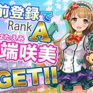 スタイラジー、mixiゲームにて美少女学園バトル『ガールズ・スクランブル』の事前登録を開始 登録特典で上位ランクのキャラクターをゲット