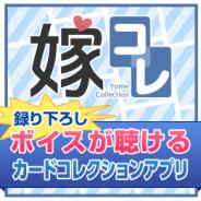 HEROZ、カードコレクションアプリ『嫁コレ』のサービスを2016年8月31日をもって終了