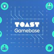 ユニティ、Unity Pro / Plusユーザー向けのディスカウントプログラム第4弾を開始…「TOAST Gamebase」が最大3ヶ月無料に