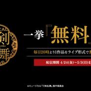 DMM、ミュージカル『刀剣乱舞』シリーズから全10作品を4月24日から5月3日まで毎日1作品ずつ無料配信