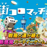 Aiming、『街コロマッチ!』で最大3万円分のギフトコードが当たる「2017年お年玉プレゼント」キャンペーンを実施
