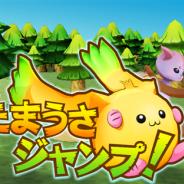 シフォン、ジャンプアクションゲーム『たまうさジャンプ!』の事前登録を開始 配信開始は2015年10月下旬の予定