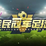 モブキャストゲームス、『モバサカUFC』の中国版『全民冠军足球』のβ版が中国のテンセントプラットフォームでDLランキング首位を獲得!