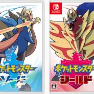 『ポケモンソード・シールド』が12月のゲオゲームソフト売上ランキングで首位 ハードは『Nintendo Switch』が人気に