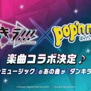 KONAMI、『ダンキラ!!!』にて『pop'n music』との楽曲コラボを実施! 「ポップミュージック論」など人気楽曲が追加