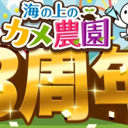 ワンオブゼム、農園育成型モバイルソーシャルゲーム『海の上のカメ農園』がリリース3周年。会員数は220万人を突破