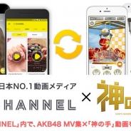 ブランジスタゲーム、3Dクレーンゲーム『神の手』で女性向け動画ライフスタイルメディア「C CHANNEL」とのコラボ企画を開始