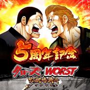 KONAMI、『クローズ×WORST~打威鳴舞斗~』で5周年記念CPを開始! 記念イベントや福引で豪華メンバーの強力なカードを手に入れるチャンス