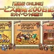 ネクソン、『三國志曹操伝 ONLINE』でリリース200日記念キャンペーンを開催 演義編の新シナリオ「馬超伝」も登場