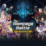 テクノブラッド、「Shadowverse Rampage Battle」全国トーナメント「Shadowverse Rampage Battle Season1」を4月より開催!