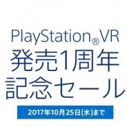 【PSVR】PS STOREでVR発売一周年記念セールを開催 最大80%タイトルも【追記あり】