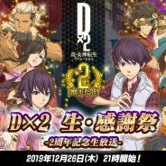 セガゲームス、『D×2 真・女神転生リベレーション』の2周年記念生放送「生・感謝祭」を12月26日に配信決定!