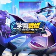 MorningTec Japan、『学園戦姫プラネットウォーズ』のサービスを2018年12月21日をもって終了