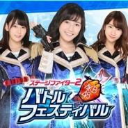 ポケラボ、『AKB48ステージファイター2 バトルフェスティバル』の最新PV「高橋、向井地、込山などが『バトフェス』をプレイ!」を公開!