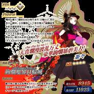 『Fate/Grand Order』で期間限定イベント「復刻:ぐだぐだ明治維新 ライト版」が開催 イベント限定サーヴァント「★4(SR)茶々」入手のチャンス