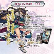 センキ、『桜降る代に決闘を 電子版』に風と雷を象徴する新メガミ「ライラ」が登場!
