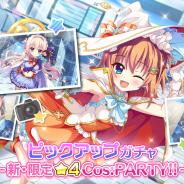 ポニーキャニオンとhotarubi、『Re:ステージ!プリズムステップ』で期間限定ファンタジーコスプレ☆4を配信開始!