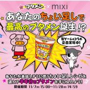ミクシィ、ブタメン半年分が当たる「ブタメン×mixi」コラボCPを開催! mixi ゲームでもコラボ実施