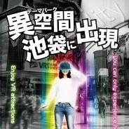 VR PARK TOKYO IKEBUKURO、12月19日〜25日の7日間限定で割引に…通常価格から1000円引き、学生は1800円で利用可能に