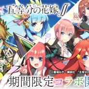 StudioZ、『エレメンタルストーリー』でTVアニメ「五等分の花嫁∬」とのコラボを開催!