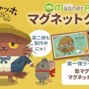 ココネ、『猫のニャッホ』で缶マグネットとマグネットクリップをMagnet Parkで本日より販売開始