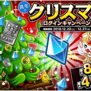 アソビズム、『城とドラゴン』で「真冬のクリスマスログインキャンペーン」を開催!