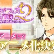 プロダクションIG、スマホ向けタテ型アニメ視聴アプリ「タテアニメ」でOKKOの女性向け恋愛ゲーム『誘惑オフィスLOVER2』をアニメ化