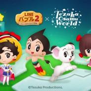 LINE、『LINE バブル2』×手塚治虫ワールドのコラボを開催! プレミアムガチャに「百鬼丸」「ピノコ」が登場