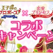ボルテージとフリュー、『王子様のプロポーズEK』×『恋愛プリンセス』期間限定コラボキャンペーンを開始!