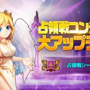 GAMEVIL COM2US Japan、『サマナーズウォー: Sky Arena』で「占領戦」を刷新 シーズン制の導入で報酬がより豪華に