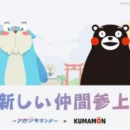 NetEaseGames、『アカツキランド』のiOS版の正式サービスを開始! 「くまモン」とのコラボもスタート
