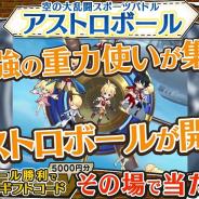 セガゲームス、『ワンダーグラビティ』で5000円のストアギフトコードが当たる「アストロボールで勝利を目指せCP」を開催! 第5章「-父の影-」予告動画を先行公開