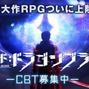 Sixjoy、『CODE:D-Blood』CβT募集人数が3000名を突破し応募枠の拡大を発表! 抽選でAmazonギフトがもらえるキャンペーンも