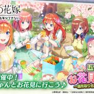 enish、『ごとぱず』でマガジン編集部監修のゲームオリジナルストーリーが楽しめる新イベント「五つ子ちゃんとお花見さんぽ」を3月18日より開催!