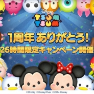 【AppStoreランキング(1/29)】LINEとNHN PlayArt『LINE:ディズニー ツムツム』が2位に浮上 26(つむ)時間限定の1周年キャンペーンを実施中