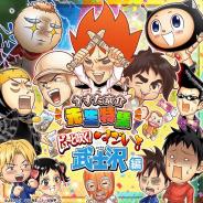 LINEとワンダープラネット、『ジャンプチ ヒーローズ』で「うすた京介先生特集 ピューと吹く!すごいよ武士沢編」を開催!