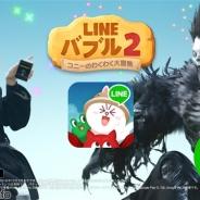 LINE、『LINE バブル2』と映画「デスノート」によるコラボCMを本日より全国放映…竜崎とリュークが和気あいあいとゲームを楽しむ