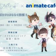 Papergames(ニキ)、『恋とプロデューサー~EVOL×LOVE~』で「アニメイトカフェ」コラボレーションを開催!