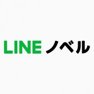 LINE、小説投稿プラットフォーム「LINEノベル」のサービスを2020年8月末をもって終了